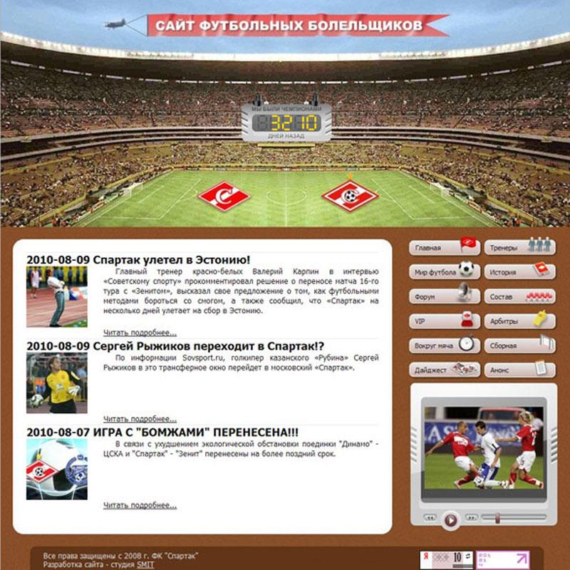 сделать сайт футбольного клуба
