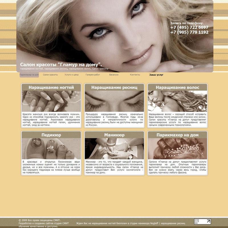 создание сайта визитка для парикмахерской