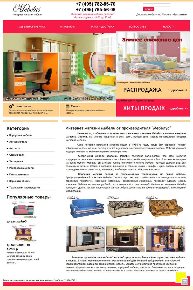 создать сайт мебельный магазин