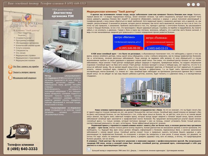 созданный сайт для медицинского центра