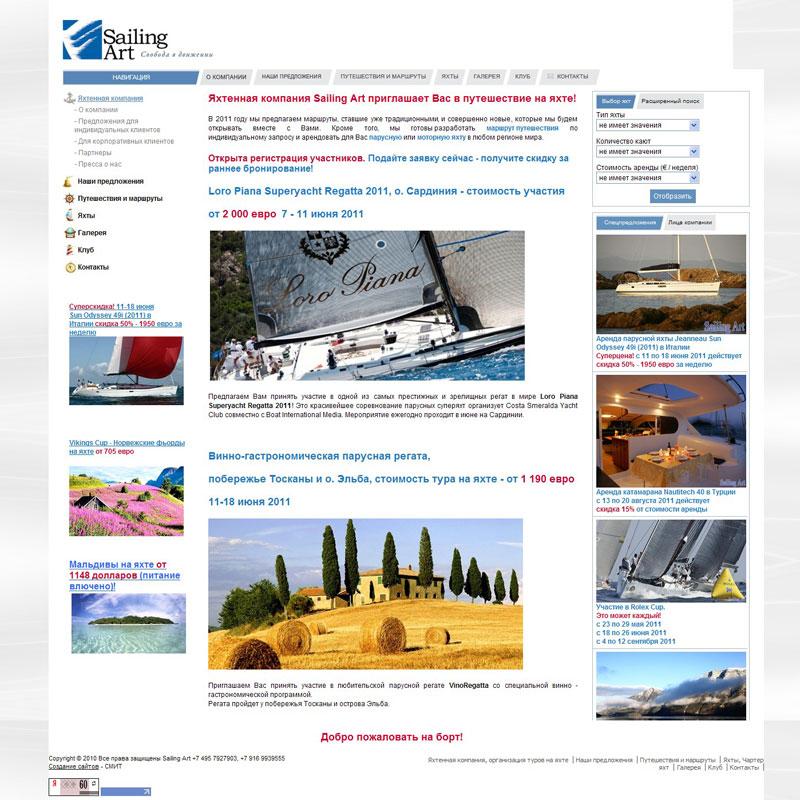 стандартный сайт яхтенной компании